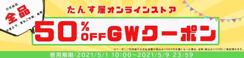 たんす屋webショップ店舗合同GWセール開催